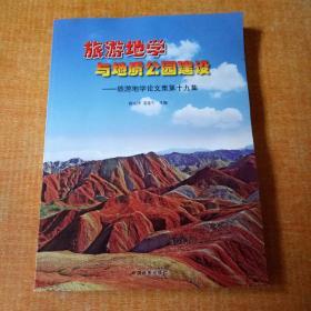 旅游地学与地质公园建设:旅游地学论文集第19集