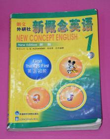 新概念英语  1.