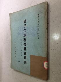 扬子江水利委员会季刊 第二卷 第一期(中华民国二十六年三月)