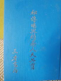 秘传堪舆类纂人天共宝(精装,厚本)