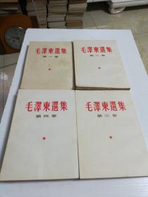 毛泽东选集(1一4)竖版,1953年北京一版,1-2北京66版重印,3北京一版郑州66重印,4北京60一版66重印