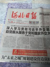 河北日报2019年2月25日,燕赵厚土,李学勤辞世