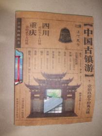 中国古镇游珍藏版:四川重庆