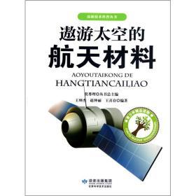 (16年教育部)高新技术科普丛书——遨游太空的航天材料