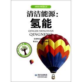 (16年教育部)高新技术科普丛书——清洁能源氢能