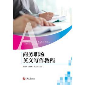 商务职场英文写作教程