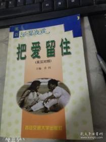 把爱留住  英汉对照  英语温馨夜读