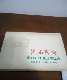 河南精陶明信片一套