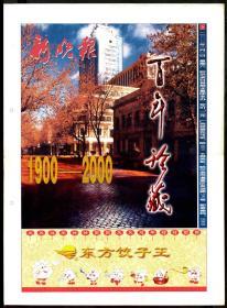 报纸-2000年1月1日《新晚报·百年珍藏》