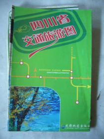 四川省交通旅游图