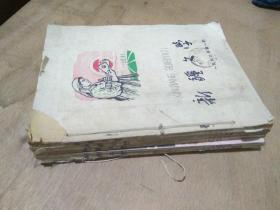 【馆藏老杂志】新疆文学1964年3-7/8-12期+1965年1-3/10-12期+1966年1-6期