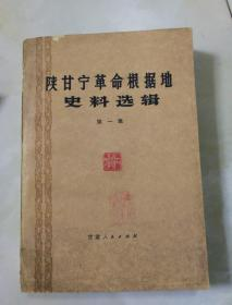 陕甘宁革命根据地史料选辑   第一辑