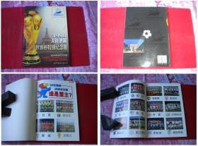 《1998年法国世界杯特别纪念册》,16开集体著,世界图书1998.5出版,6138号,图书