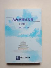 方志年鉴论文集(2016)