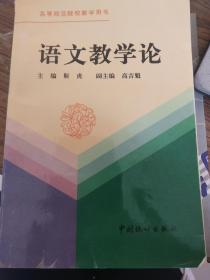 语文教学论