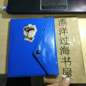 老笔记本封皮  ——戏子头像