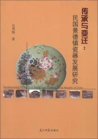 传承与变迁:民国景德镇瓷器发展研究