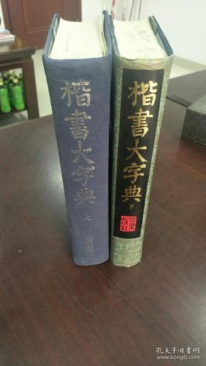 楷书大字典