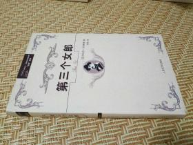 """第三个女郎 / 阿加莎·克里斯蒂侦探推理 """"波洛""""系列 [英]阿加莎·克里斯蒂 著  文敏 译 人民文学出版社 2009年2版1印 正版现货"""