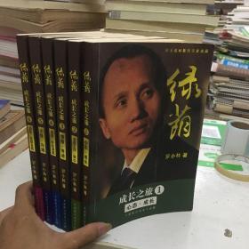 绿萌 成长之旅(全6册)