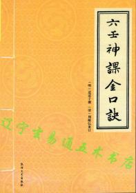 《六壬神课金口诀》(明)适适子撰 周儆弘重订16开512页