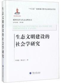 生态文明建设的社会学研究/循环经济与生态文明丛书
