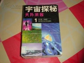 宇宙探秘1-天外来客 陈功富著 哈尔滨工业大学出版社