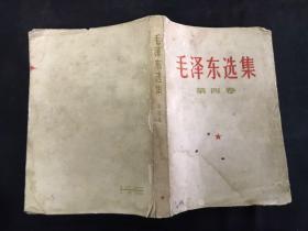 毛泽东选集第四卷 172