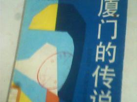 中国地方风物传说之十六--厦门的传说  插图何礼蔚