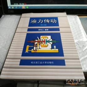 液力传动修订版 李有义著 哈尔滨工业大学出版社 9787560315201