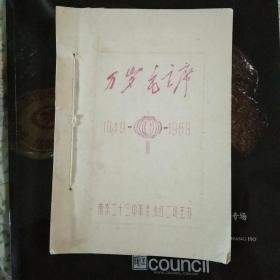 万岁毛主席(1949-1968)【油印,多主席图片,文革色彩浓】
