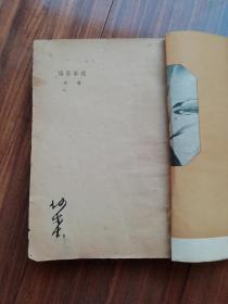 故事新编 (民国25年)有语言学者何乐士签名