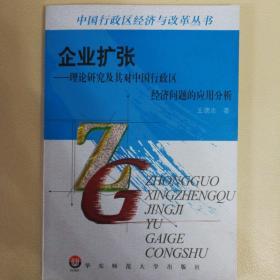 企业扩张:理论研究及其对中国行政区经济问题的应用分析