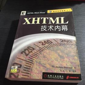 XHTML技术内幕