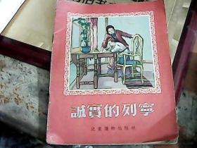 诚实的列宁(24开 彩版连环画,55年1版1印)