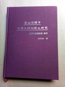 《房山石经中通理大师刻经之研究》(精装16开,书口和前后空白页有黄斑。)