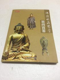 佛像收藏鉴赏百问百答 【一版一印  品相好】