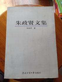 朱政贤文集