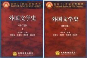 外国文学史 上下册 修订版 郑克鲁 高等教育出版社 一套2本  上9787040182637下9787040182644