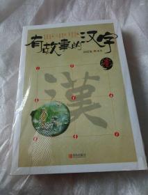 有故事的汉字  一二三册全    未开封