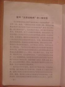 """重印""""左派幼稚病""""第二章前言(中共中央宣传部1948年6月1日)"""