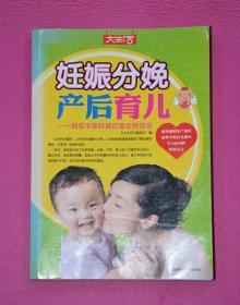 妊娠分娩产后育儿