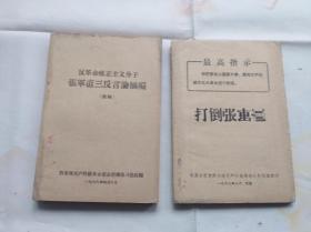 反革命修正主义分子张军直三反言论摘编、打倒张军直 两册合售
