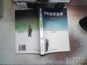涉外经济法学 张瑞萍  吉林大学出版社 9787560121222