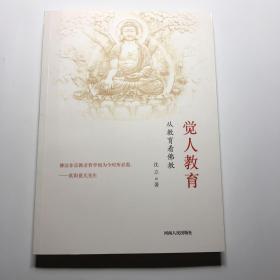 觉人教育-从教育看佛教(佛教启人为善,究其本质还是教育)