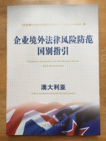 企业境外法律风险防范国别指引:澳大利亚