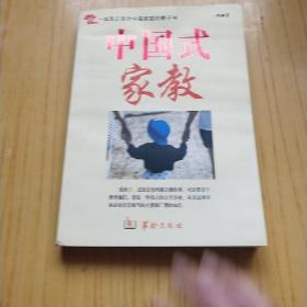 中国式家教