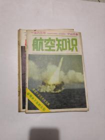 航空知识1982年(5.8.10.11.12)  (5册)合售