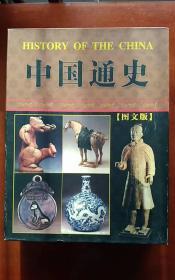 中国通史图文版全四册