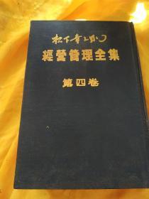 经营管理全集(第三..四  五卷) 三本合售